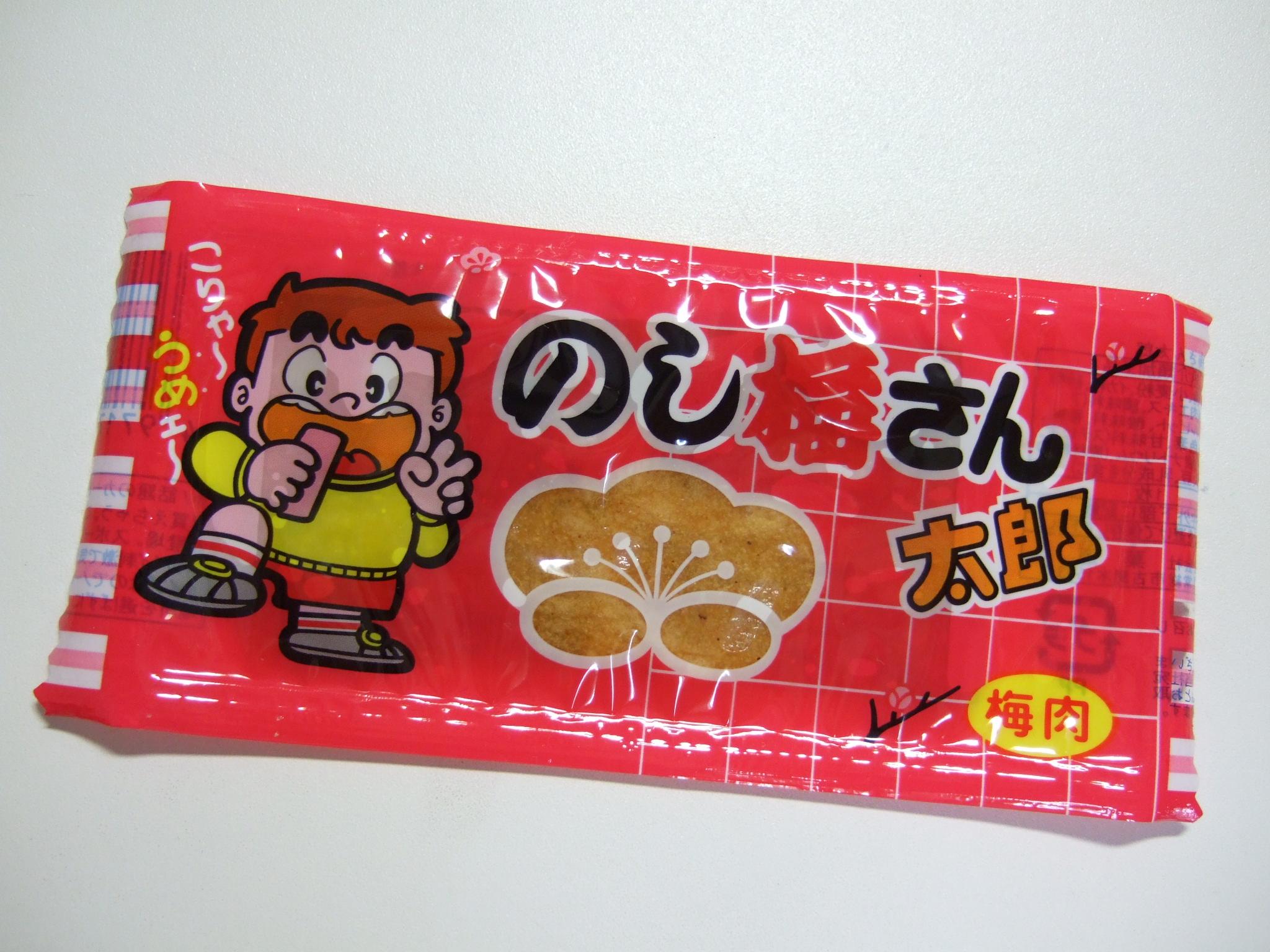 駄菓子、のし梅さん太郎、菓道