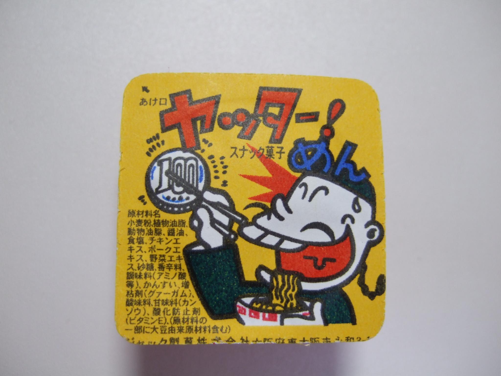 駄菓子、ヤッター!めん、ジャック製菓